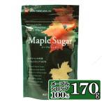 メープルシュガー さらさらメープルシロップ100%顆粒 170g