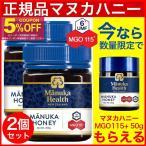 マヌカハニー 蜂蜜 マヌカヘルス MGO115+ 250g 2個セット 正規輸入品