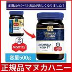 マヌカヘルス マヌカハニー MGO115+ ( 500g ) 旧MGO100+ UMF6+ 送料無料 日本向け正規輸入品 日本語ラベル