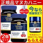 マヌカヘルス マヌカハニー MGO115+ ( 500g ) 2個 正規品 蜂蜜 ハチミツ はちみつ 送料無料 日本向け正規輸入品 日本語ラベル