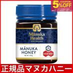 マヌカヘルス マヌカハニー蜂蜜 MGO400+ 250g UMF13+ 日本向け正規輸入品 日本語ラベル