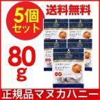 マヌカハニー キャンディ 飴 プロポリス&マヌカハニーMGO400+ キャンディー 80g 5個セット のど飴 メール便で送料無料