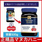 マヌカヘルス マヌカハニー MGO263+ 旧MGO250+ ( 500g ) 日本向け正規輸入品 日本語ラベル