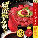 馬刺し 赤身500g(100g×5)  送料無料 国産馬肉 ギフト自家用 内祝い 冷凍