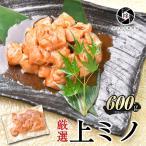 焼肉 ホルモン 上ミノ 味噌タレ 600g (200g×3) お得 バーベキュー BBQ 焼肉セット