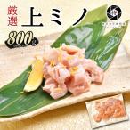 焼肉 ホルモン 上ミノ 味噌タレ 800g (200g×4) お得 バーベキュー BBQ 焼肉セット