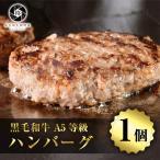 肉 牛肉 黒毛和牛 和牛   おためし   黒豚 プレミアム ハンバーグ 1個  150g おためし ランク 個包装 ギフト  お試し