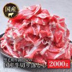 牛肉 すき焼き 切り落とし 2000g  特選国産牛バラ 訳あり 業務用 牛丼 しゃぶしゃぶ  お肉