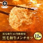 牛肉 肉 黒毛和牛 和牛   A5等級   プレミアム メンチカツ 100g 12個 (3個×4パック)  ギフト   肉 惣菜