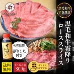 肉 牛肉 黒毛和牛 和牛   すき焼き 送料無料 ギフト 割り下付 A5等級   ロース 800g (400g×2) 肩ロース タレ付き  プレゼント 肉