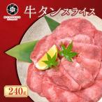 福袋 2021 焼肉 牛タン スライス 240g 牛タン  タン スライス 薄切り ギフト 贈り物 お年賀 贈答 お取り寄せ プレゼント BBQ バーベキュー