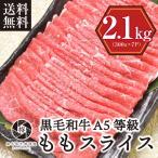 肉 牛肉 ギフト A5等級 黒毛和牛 もも肉 2100g(300g×7) 和牛 お肉 A5 贈答 お取り寄せ しゃぶしゃぶ すき焼き 焼肉 プレゼント メガ盛り