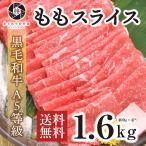 肉 牛肉 ギフト A5等級 黒毛和牛 もも肉 1600g(400g×4) 和牛 お肉 A5 贈答 お取り寄せ しゃぶしゃぶ すき焼き 焼肉 プレゼント グルメ