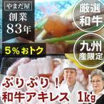 九州産 黒毛和牛(鹿児島/佐賀/長崎)A5等級 4等 和牛アキレス(牛すじ) 1kg