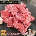 九州産 黒毛和牛(鹿児島/佐賀/長崎) A5ランク ギフト  人気 サイコロステーキ 500g