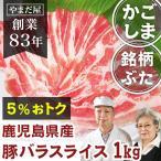 国産 豚 ブランド 豚肉 豚バラ 九州産