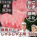 九州産  ブランド豚  鹿児島県産 はいからポーク 豚しゃぶ  豚肩ロース(極薄) 500g