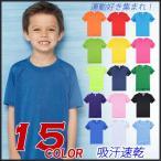 子供服 キッズ 子供 スポーツ 運動 Tシャツ シャツ 半袖 インナー シンプル 無地 単色 kd1172
