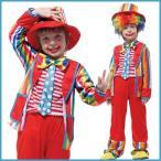 子供キッズ衣装ハロウィン仮装コスプレ3点セット帽子付きピエロマジシャンサーカス団長人気者kd1220