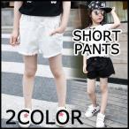 子供服 キッズ 子供 パンツ  女の子 パンツ 半ズボン 短パン ショート ホットパンツ 白 黒 おでかけ kd921
