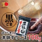 (ごま ゴマ) すりごま 黒 100g