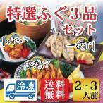 河豚 - ふぐ(フグ)  特選ふぐ3品セット 2〜3人前 送料無料
