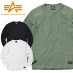 ALPHA アルファ TC1243 L/S COMMANDO ワッフル Tシャツ