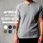 アビレックス アヴィレックス AVIREX Tシャツ 半袖 無地 ヘンリーネック メンズ 6143504