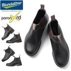 【国内正規販売】Blundstone ブランドストーン BASIC 500 SERIES サイドゴアブーツ メンズ レディース 防水 シューズ 靴 定番