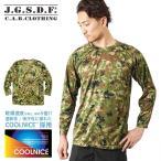 今なら店内10%OFF! C.A.B.CLOTHING J.G.S.D.F. 自衛隊 COOL NICE 長袖Tシャツ 新迷彩 インナー 肌着 アンダーシャツ 速乾 吸汗 防臭 6524-01