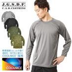 C.A.B.CLOTHING J.G.S.D.F. 自衛隊 COOL NICE 長袖Tシャツ インナー 肌着 アンダーシャツ 速乾 吸汗 ドライ 防臭 無地 6524