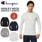 今だけ20%OFF! Champion チャンピオン サーマル  ヘンリーネック Tシャツ 長袖 インナー メンズ ロンT C3-E431