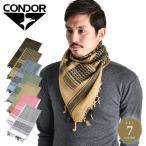 今だけ20%OFF! CONDOR コンドル 201 SHEMAGH シュマーグ アフガンストール 7色  /  サバゲー サバイバルゲーム スカーフ