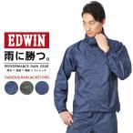 EDWIN エドウィン PERFORMANCE RAIN GEAR EW-500 VARIOUS レインジャケット PRO メンズ 防水 ウエア グッズ 合羽 梅雨 ブランド 【クーポン対象外】
