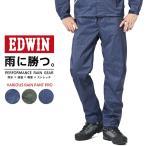 EDWIN エドウィン PERFORMANCE RAIN GEAR EW-510 VARIOUS レインパンツ PRO メンズ 防水 ウエア グッズ 合羽 梅雨 ブランド