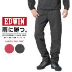 EDWIN エドウィン PERFORMANCE RAIN GEAR EW-610 VARIOUS レインパンツ メンズ 防水 ウエア グッズ 合羽 梅雨 ブランド 【クーポン対象外】