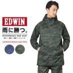 EDWIN エドウィン PERFORMANCE RAIN GEAR EW-800 VARIOUS モッズコート PRO メンズ 防水 ウエア グッズ 合羽 梅雨 ブランド 【クーポン対象外】