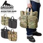 GREGORY グレゴリー アビエイターバッグ トートバッグ AVIATOR BAG 4色(プリント、HDナイロン) 【クーポン対象外】