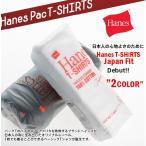 クーポンで15%OFF! Hanes ヘインズ  パックTシャツ 半袖 インナー メンズ H5110 2Pac クルーネック Tシャツ Japan Fit