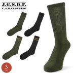 C.A.B.CLOTHING J.G.S.D.F. 自衛隊 行軍用ソックス 3足セット 6506 メンズ 靴下 クルーソ