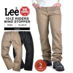 今だけ10%OFF! Lee リー LM4101 AMERICAN RIDERS 101Z TWILLパンツ WIND STOPPER メンズ ワークパンツ 裏起毛 防寒 ボトムス ウィンドストッパー