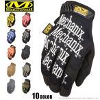 今だけ10%%OFF! Mechanix Wear メカニックス ウェア Original Glove オリジナルグローブ サバゲー バイク サバイバルゲーム 装備