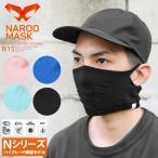 NAROO MASK ナルーマスク N1S ハイグレード繊維 夏用スポーツマスク 冷感マスク ひんやりマスク 洗える メンズ レディース 飛沫防止 夏用 アウトドア ブランド