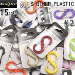 クーポンで15%OFF! NITE IZE ナイトアイズ S-BINER PLASTIC(エスビナー プラスティック)#2 15色 / カラビナ