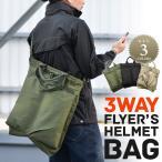 メンズ ヘルメットバッグ ショルダーバッグ トートバッグ リュック バックパック 多機能 3WAY FLYER'S HELMET BAG 【クーポン対象外】