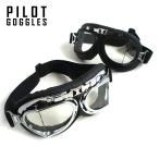 今だけ10%OFF! 新品 パイロットゴーグル サバゲー 装備 ゴーグル メガネ 眼鏡 バイク ミリタリー