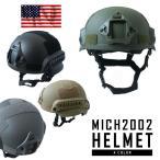 今だけ15%OFF!ポイント5倍! 新品 米軍タイプ MICH2002 ヘルメット サバゲー サバイバルゲーム 装備 アクセサリー