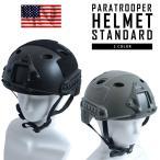 今だけ15%OFF! 新品 米軍タイプ パラトルーパー ヘルメット スタンダード