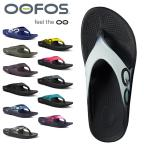 OOFOS ウーフォス 5020030/5020031 OOriginal Sport ウーオリジナルスポーツ リカバリーサンダル スリッパおしゃれ ブランド 人気 (20000400)