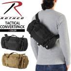 ROTHCO ロスコ TACTICAL CONVERTIPACK タクティカル コンバーチパック ショルダーバッグ ボディバッグ ウエストポーチ MOLLE ミリタリー ブランド